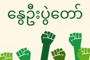 ミャンマー支援の集い~Spring Festival