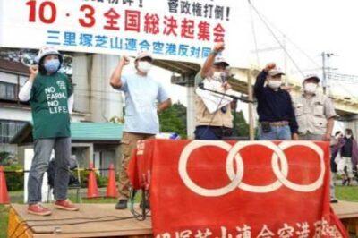 成田反対派が全国集会 「空港建設の時代終わり」(東京新聞10/3)