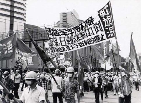 1975.7.19沖縄海洋博粉砕・皇太子訪沖糾弾総決起集会 清水谷公園