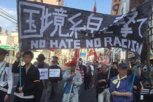 今こそ排外主義にNO!ACTION―集会とデモ