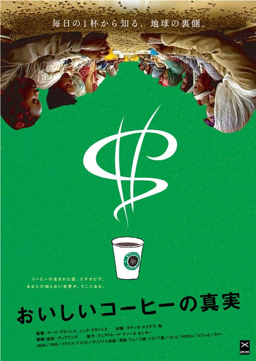 映画「おいしいコーヒーの真実」