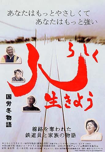 映画「人らしく生きよう-国労冬物語」
