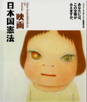 『映画 日本国憲法』世界の人々からみた私たちの憲法