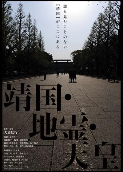映画「靖国・地霊・天皇」