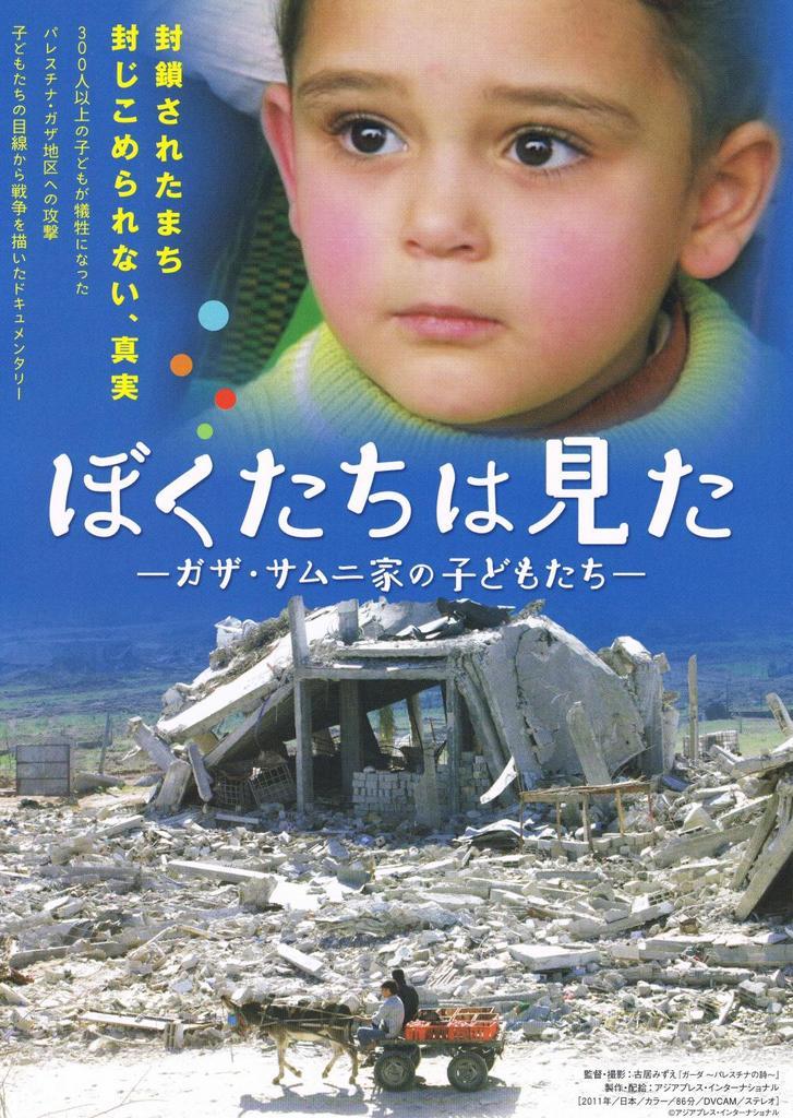 映画「ぼくたちは見た-ガザ・サムニ家のこどもたち」