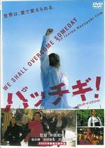 2004 映画「パッチギ」予告編