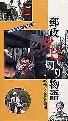 2005 映画「郵政クビ切り物語」予告編