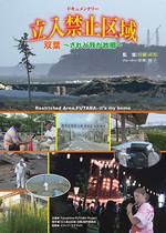 2012 映画『立入禁止区域・双葉 ~されど我が...