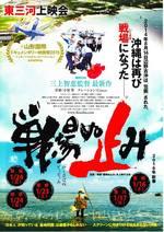 2015 映画「戦場ぬ止み(いくさばぬとぅどぅみ)」予告編