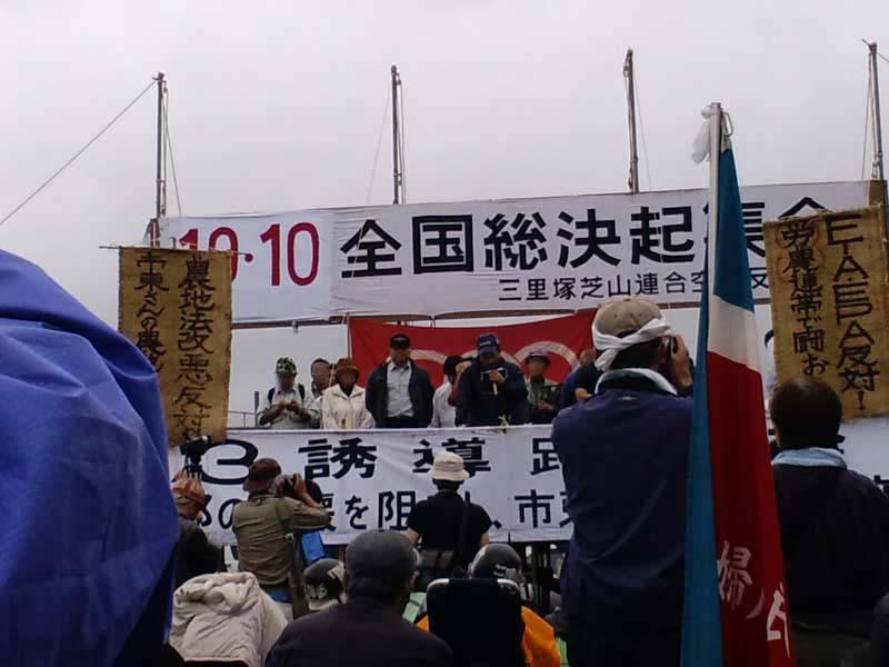10・10 三里塚全国集会 37