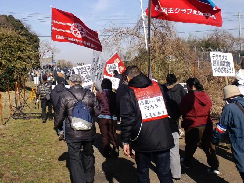 三里塚 新年デモ・旗開き 10
