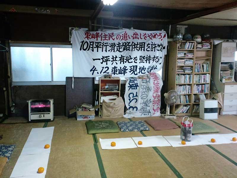 三里塚(旧熱田派)旗開き 10