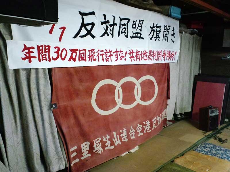 三里塚(旧熱田派)旗開き 12