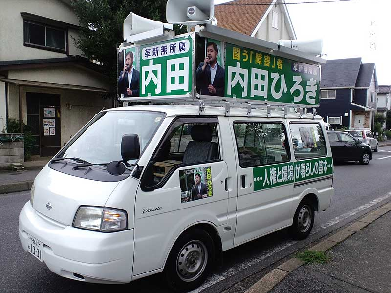 07・31 内田ひろきさん柏市議選 06