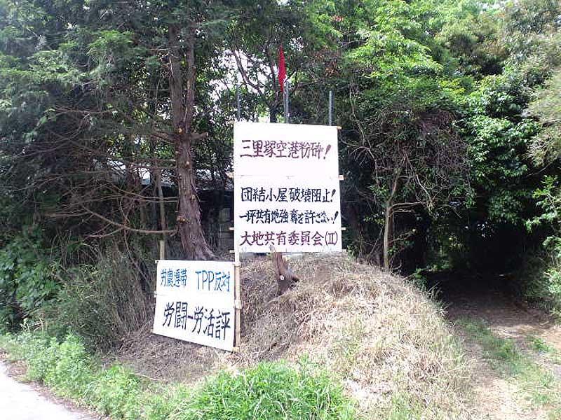 三里塚・横堀現地集会とデモ 07