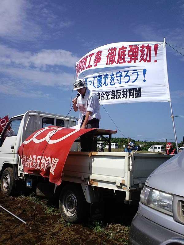 7・8三里塚現地緊急集会 16