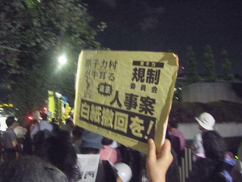 8.31大飯原発を停止せよ!首相官邸前抗議 03