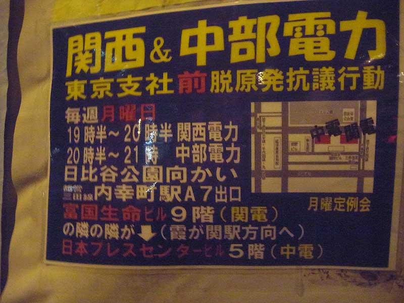 8.31大飯原発を停止せよ!首相官邸前抗議 20