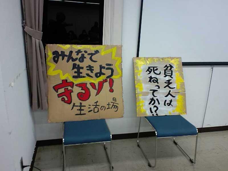 竪川報告集会 2