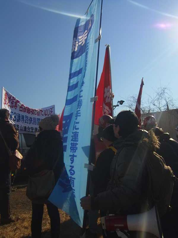三里塚反対同盟 新年デモ 10