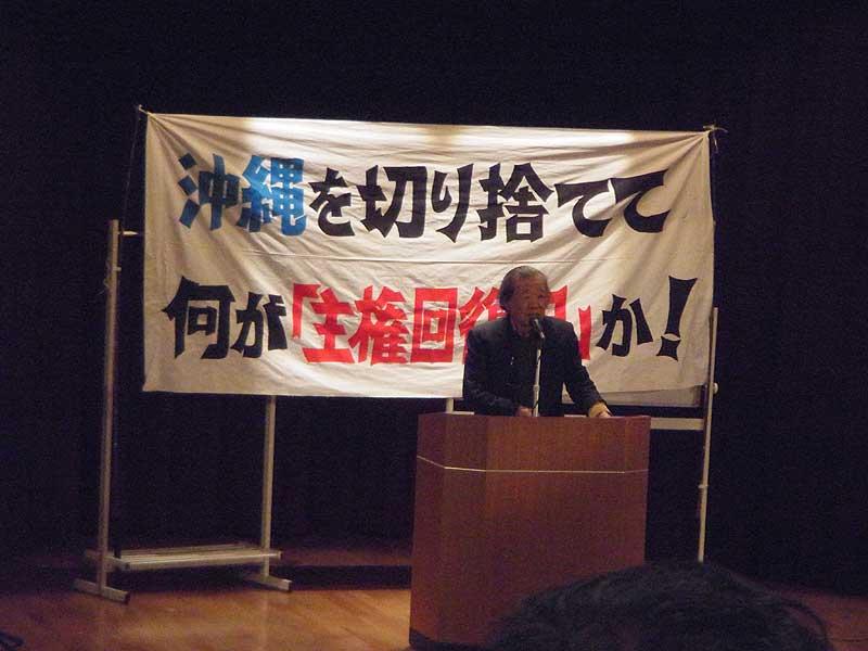 日本「主権回復の日」記念式典抗議集会 05