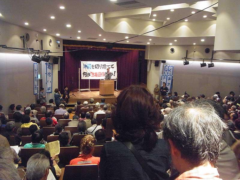 日本「主権回復の日」記念式典抗議集会 06