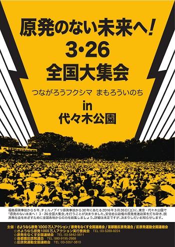 3・26 反原発統一行動 01