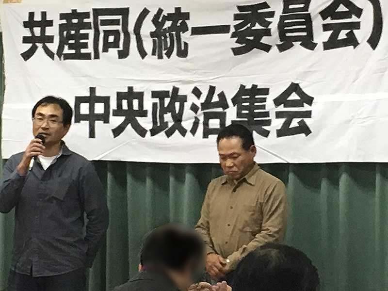 4・17 共産同(統一委)東京政治集会 2