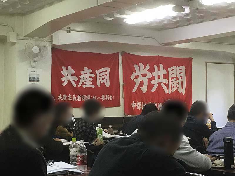 4・17 共産同(統一委)東京政治集会 3