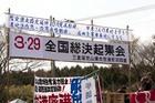 2009年3・29三里塚現地闘争-えるきん版 10