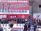 11月全国労働者総決起集会 07