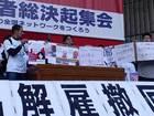 11月全国労働者総決起集会 17