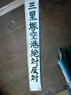 三里塚(旧熱田派)旗開き 21