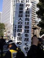 2・4 天神峰現闘本部裁判 東京高裁包囲デモ 06