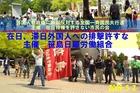 名古屋・外国人排斥デモへのカウンター情宣(1