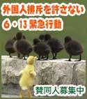 外国人排斥を許さない緊急行動 (小)1