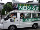 07・31 内田ひろきさん柏市議選 08