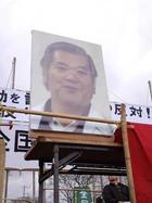 03・25 三里塚 現地総決起集会 03