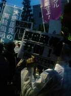 大飯原発再稼動反対!首相官邸前抗議行動 33