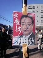 11・18野田総理地元デモ 02