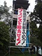 三里塚現地フィールドワーク 09