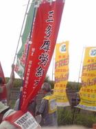 2009年7・5現地緊急集会 8