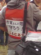2009年7・5現地緊急集会 12