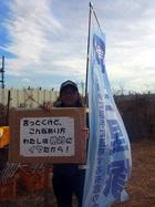 三里塚反対同盟 新年デモ 55