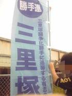 2009年7・5現地緊急集会 31