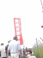2009年7・5現地緊急集会 38