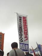 2009年7・5現地緊急集会 62