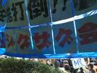 02・21 止めよう辺野古埋め立て国会大包囲 18