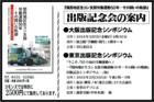02・21 関生労組50周年シンポ 1