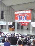 11・1労働者総決起集会に行ってきた~!